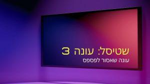 שטיסל עונה 3